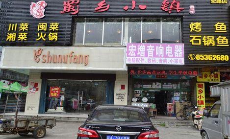 蜀香烤鱼(西环西路店)