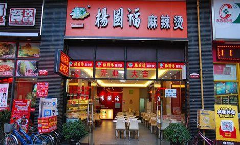 杨国福麻辣烫(鸿福路口店)