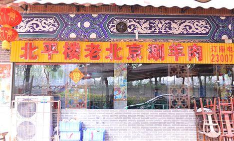 老北京涮羊肉店