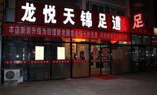 龙悦天锦388元单人服务