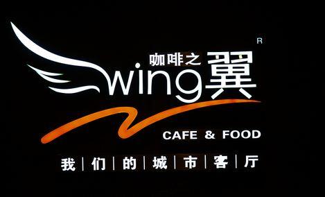 咖啡之翼(南内环店)
