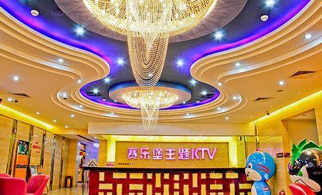 赛乐堡KTV(五道口店)