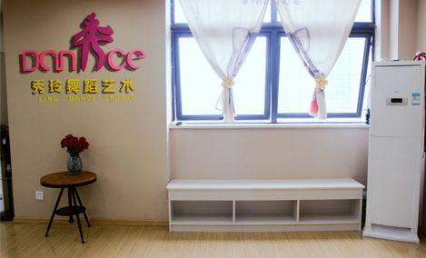 秀玲舞蹈艺术培训