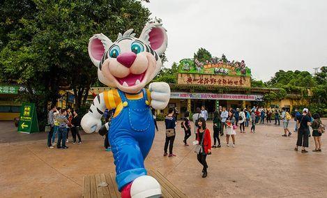 广州长隆动物世界