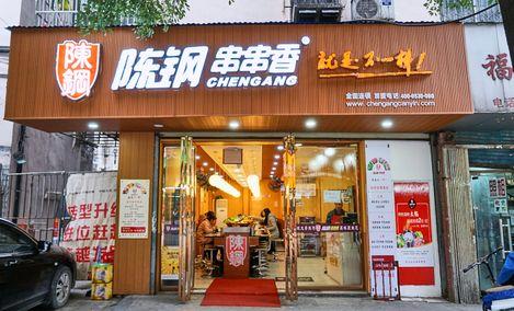 陈钢串串香(系马桩店)