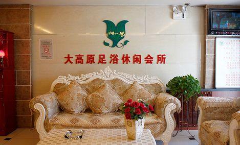 大高原足浴(皋兰路店)