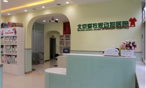 北京爱牧家动物医院(联想桥总店)
