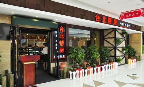 台北帮厨(万达店)