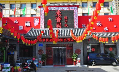 米香居饺子城