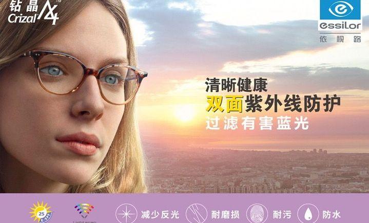 润视成眼镜(惠福店)
