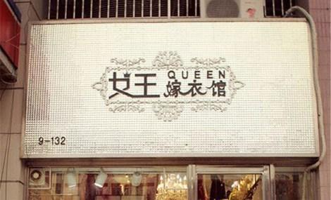 女王嫁衣馆