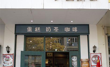 伊曼斯顿(晏家坪店)