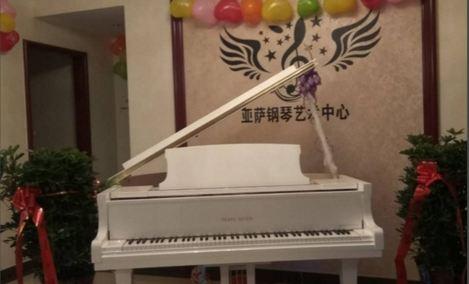 亚萨钢琴艺术中心