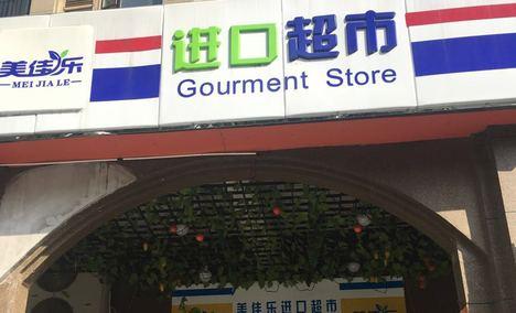 美佳乐 进口超市