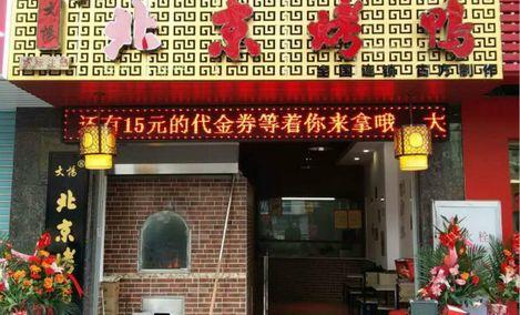 大杨北京烤鸭