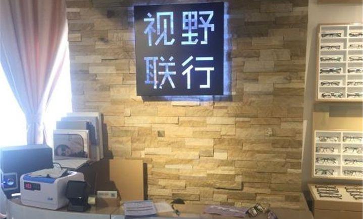 视野联行眼镜O2O工厂店