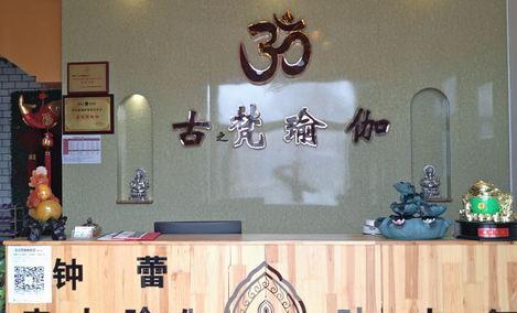 古之梵瑜伽