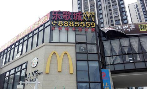乐歌城时尚KTV(新店店)