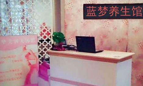 蓝梦美容馆(大润发店)