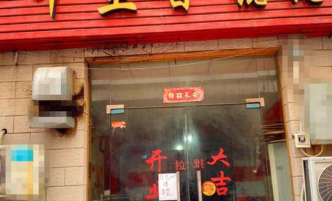 东方宫·中国兰州牛肉拉面(科技园文化广场店)