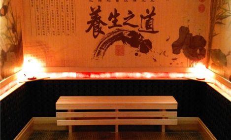 安然纳米汗蒸养生馆(三八广场店)
