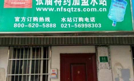 农夫山泉张庙特约加盟水站(三泉路店)