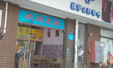 尊皇披萨(南沙店)