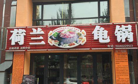 荷兰龟锅(铁西店)