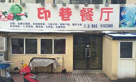 鸡公虾婆火锅(溱水路店)