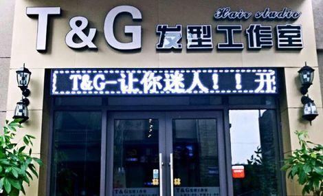 T&G发型工作室