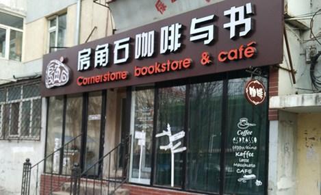 房角石咖啡与书(学府三店)