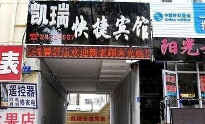 哈尔滨凯瑞快捷宾馆(新阳路店)