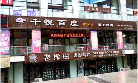 千悦百度纸上烤肉(马驹桥店)