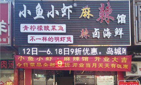 小鱼小虾麻辣馆