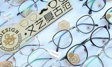 超然眼镜工作室