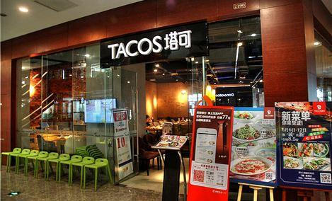Tacos塔可时尚餐厅(圆融星座店)