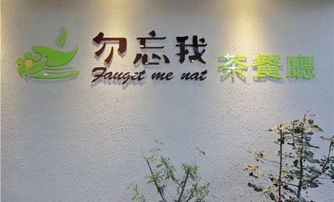 勿忘我茶餐厅