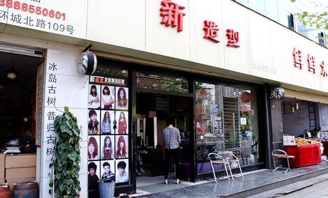 新造型发型美容会所(安宁店)