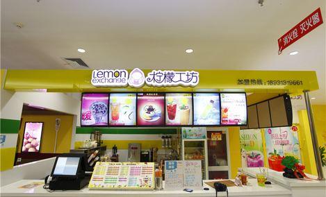 柠檬工坊(银座店)
