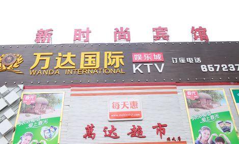 万达KTV