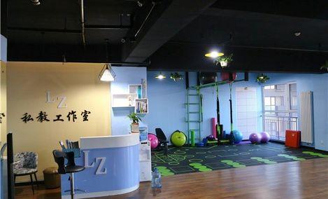 LZ私教工作室