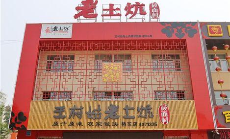 王村姑老土炕莜面村(高新店)