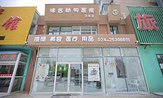 咪合动物医院(沈阳店)