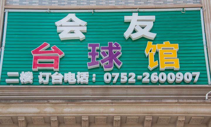 食尚主题餐厅(罗山店)