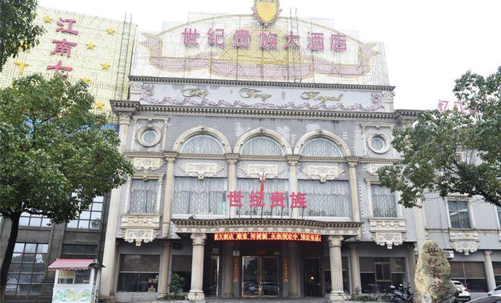 嘉兴世纪贵族大酒店