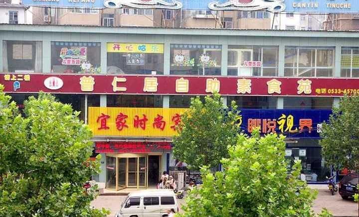 普仁居自助素食苑