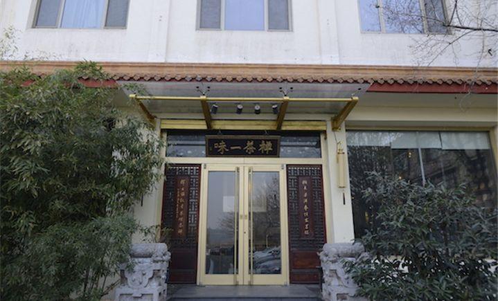 禅茶一味茶艺馆(舜耕店)