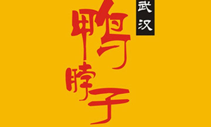 武汉鸭脖子(世纪联华店)