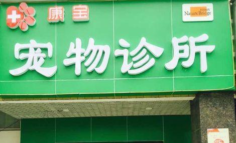 康宝宠物诊所