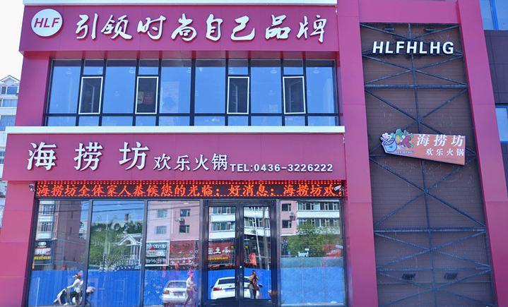 海捞坊欢乐火锅(大润发店)